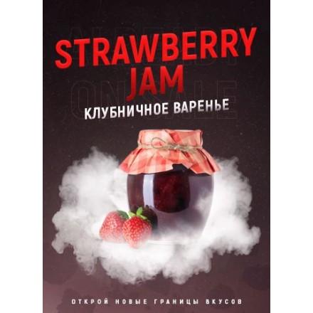 Табак 4.20 Strawberry Jam 125 грамм (клубничное варенье)