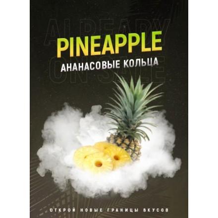 Табак 4.20 Pineapple 125 грамм (ананасовые кольца)