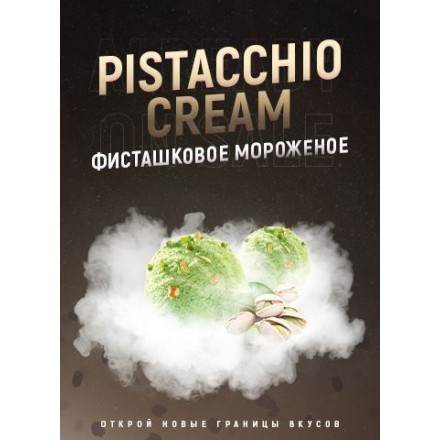 Табак 4.20 Pistacchio Cream 125 грамм (фисташковое мороженое)