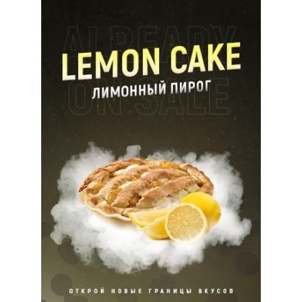 Табак 4.20 Lemon Cake 125 грамм (лимонный пирог)