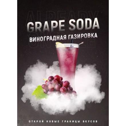 Табак 4.20 Grape Soda 125 грамм (виноградная газировка)