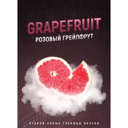 Табак 4.20 Gpapefruit 125 грамм (розовый грейпфрут)
