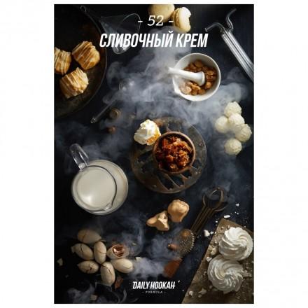 Табак Daily Hookan 52 250 грамм (сливочный крем)