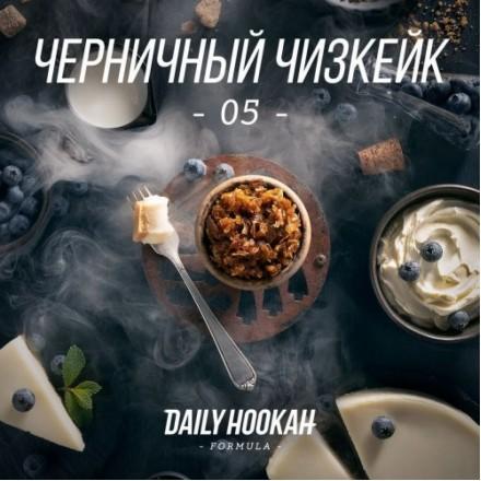 Табак Daily Hookah 05 250 грамм (черничный чизкейк)