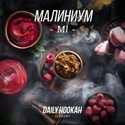 Табак Daily Hookah Ml 250 грамм (малиниум)