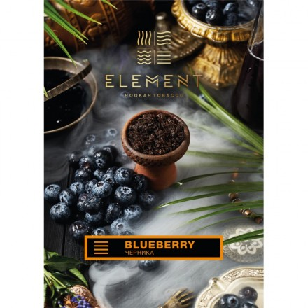 Табак Element Earth Blueberry 100 грамм (черника)