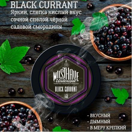 Табак Must Have Black Currant 125 грамм (черная смородина)