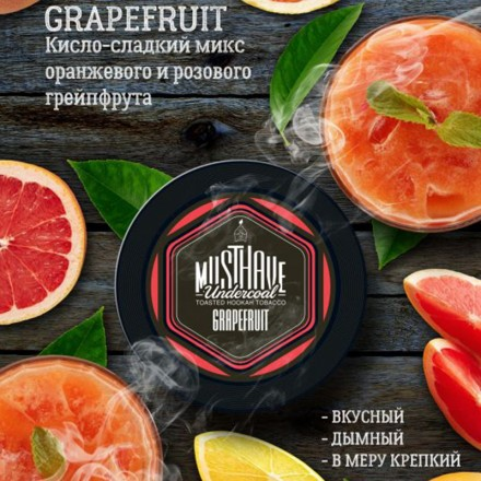Табак Must Have Grapefruit 125 грамм (грейпфрут)