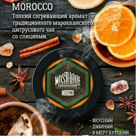 Табак Must Have Marocco 125 грамм (цитрусовый чай с пряностями)