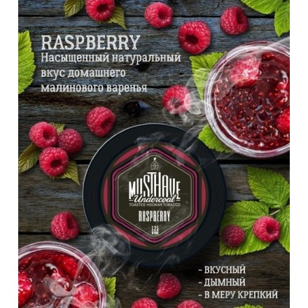 Табак Must Have Raspberry 125 грамм (малиновое варенье)