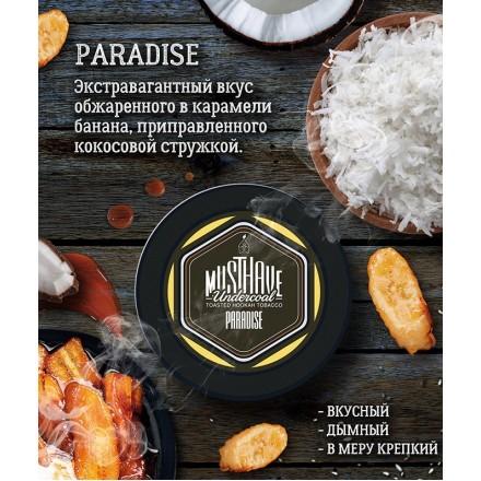 Табак Must Have Paradise 125 грамм (банан кокос карамель)